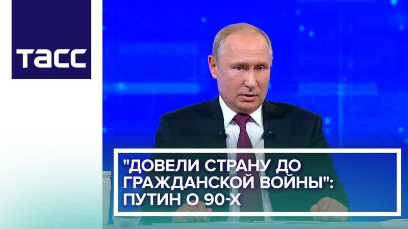 'Довели страну до гражданской войны'. Путин о 90-х