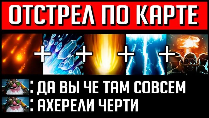 ОТСТРЕЛ ГЛОБАЛ СКИЛАМИ по ВСЕЙ КАРТЕ DOTA 2