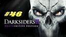 Darksiders 2 [46] (Цитадель Слоновой кости - 3-ый поток) Без комментариев