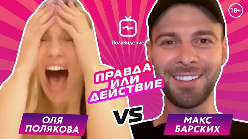 Оля Полякова и Макс Барских Правда или действие