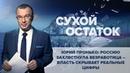 Юрий Пронько: Россию захлестнула безработица – власть скрывает реальные цифры