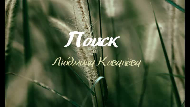 ВСЛУХ. 1. Людмила Ковалёва_Поиск