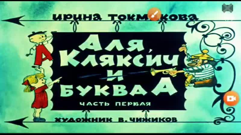 И Токмакова Аля Кляксич и буква А рисунки В Чижиков читает О Мурадов 1 часть ДИАФИЛЬМ