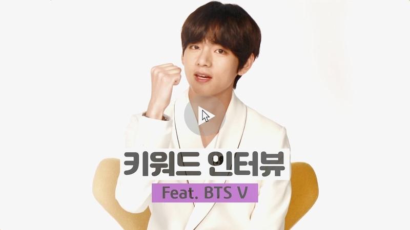Liiv M X BTS - 키워드 인터뷰 뷔 by KB국민은행