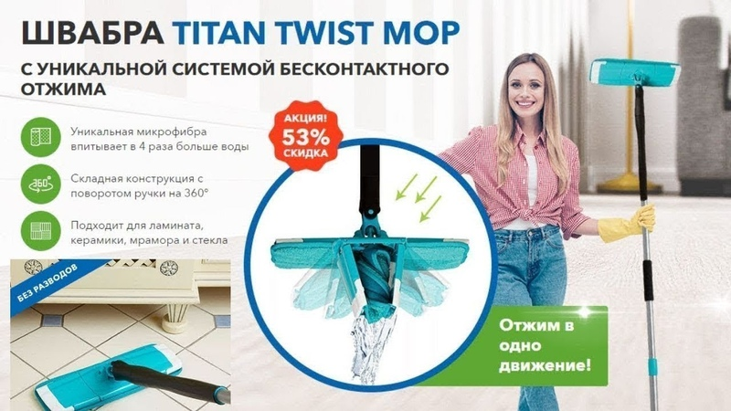 Швабра с уникальной технологией отжима Titan Twist Mop