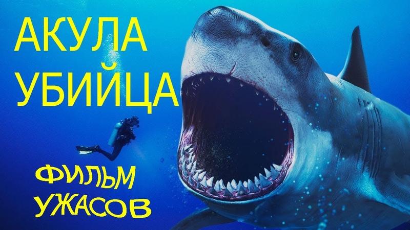 ФИЛЬМ УЖАСОВ АКУЛА УБИЙЦА хороший фильм про акул смотреть фильм на русском языке