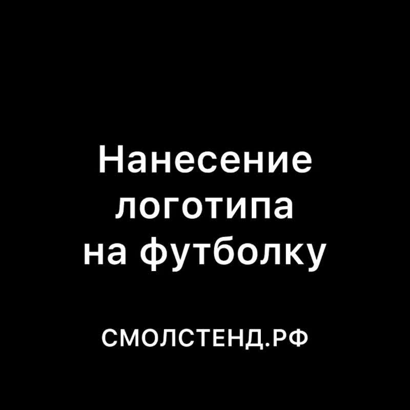 Нанесение логотипа на футболку в СМОЛСТЕНД.РФ