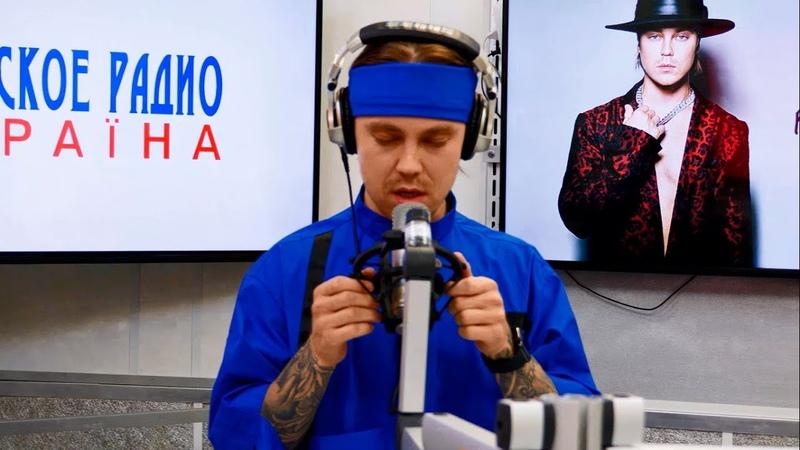 Артем Пивоваров Дежавю live Открытая студия Русского Радио Украина