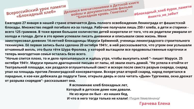 Грачёва Елена участвует во Всероссийском уроке памяти Блокадный хлеб