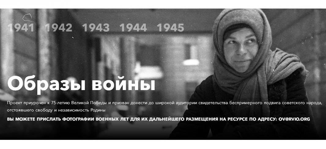 Жители Петровского района могут пополнить масштабное собрание фотографий времён Великой Отечественной войны снимками из семейных архивов