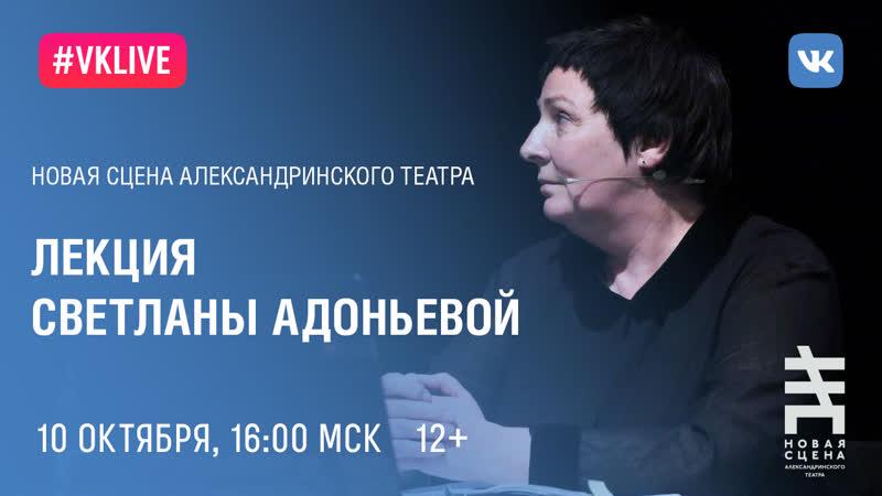 LIVE Ритуалы бедствия и праздники памяти лекция Светланы Адоньевой