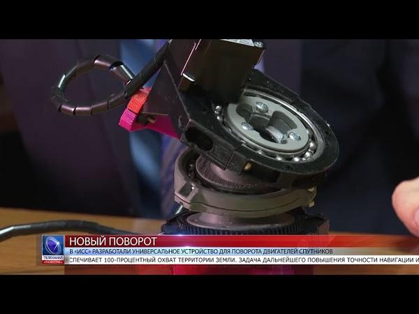 2021 02 25 В ИСС разработали универсальное устройство для поворота двигателей спутников