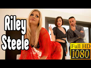 Riley Steele измена секс большие сиськи blowjob sex porn mylf ass  Секс со зрелой мамкой секс порно эротика sex porno milf