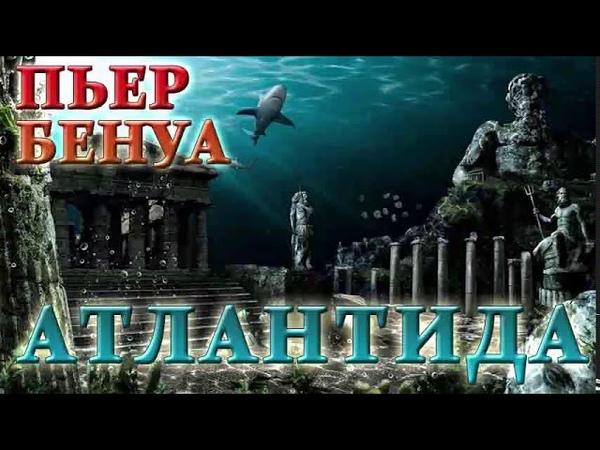 ПЬЕР БЕНУА АТЛАНТИДА 02
