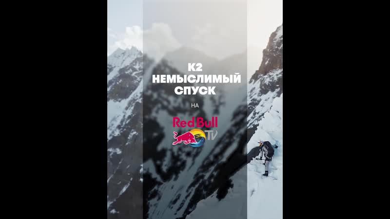 Анджей Баргель: эпичный спуск на лыжах с вершины К2