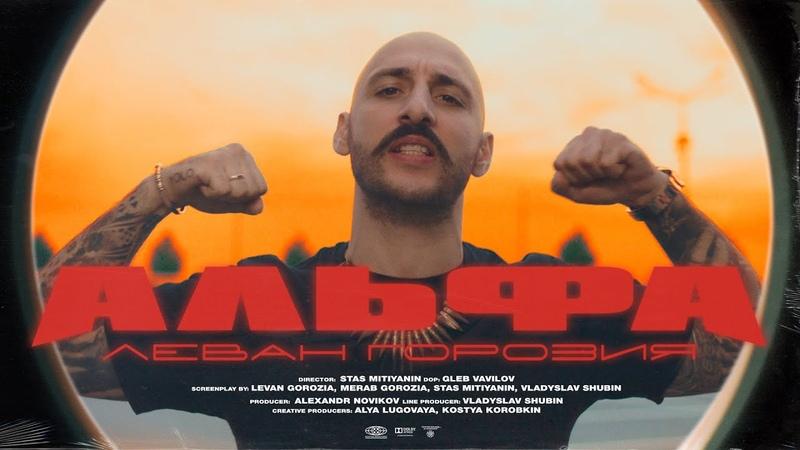 Леван Горозия - Альфа (Премьера клипа, 2020)