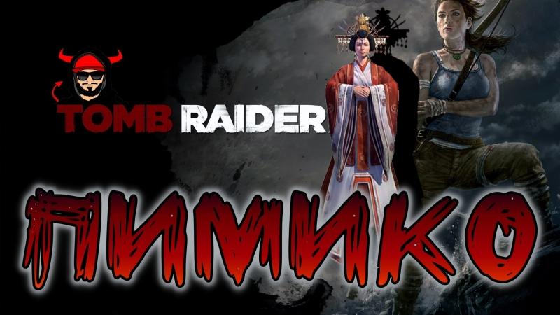 Tomb Raider ► Пимико ► Полное прохождение на русском