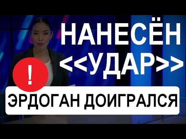 Cpoчно! Россия начала PA3ГРОМ Турции. Эрдоган доигрался. Путин сделал это — 19.10.2020