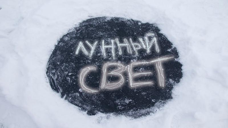Nikita Bedlam Лунный свет премьера клипа 2020