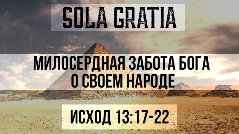 Воскресное Богослужение ЦЕРКОВЬ SOLA GRATIA Исход 3 17 22 Exodus