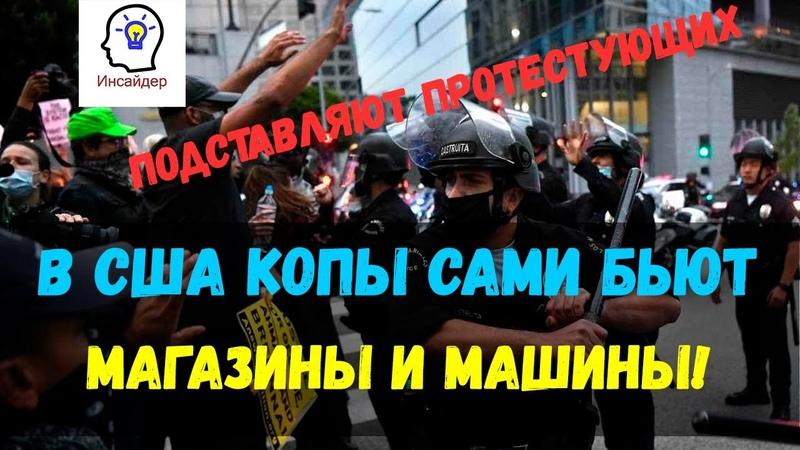 Копы США сами грабят магазины и бьют машины чтобы подставить протестующих
