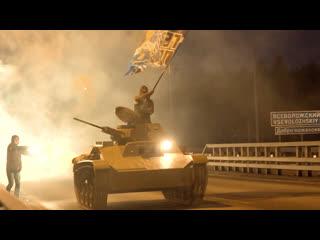 Перформанс болельщиков Зенита в день прорыва блокады Ленинграда