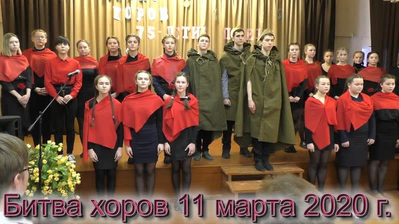 Битва хоров 11марта2020 5 11кл Ъ