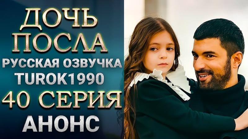 Дочь посла 40 серия анонс смотреть онлайн turok1990