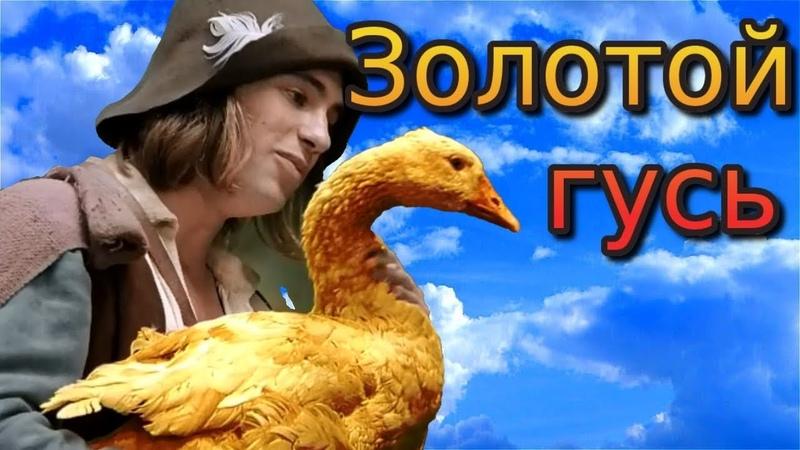 (501) Золотой Гусь. Фильм сказка о добре. - YouTube