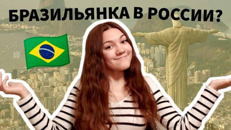 Почему бразильянка выбрала Россию?