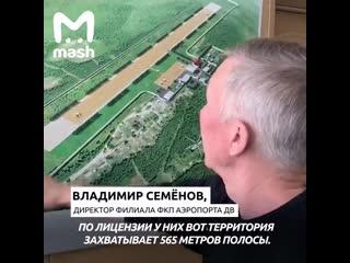 Чиновники разрешили золотоискателям раскопать жилой поселок и единственный аэропорт в районе