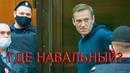 Навальный в колонии факты, подробности, контакты, телефоны