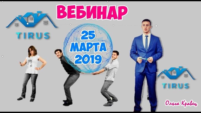 TIRUS Презентация жилищной программы 25.04.2019 Д.ТЕТЕРИН
