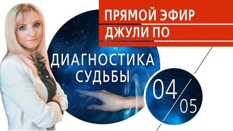 ПРЯМОЙ ЭФИР Диагностика судьбы Джули По 04 05 2020 17 00 мск