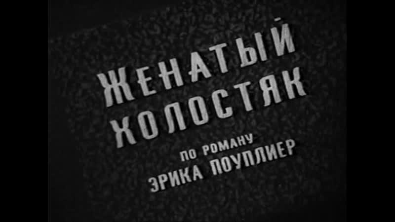 Женатый холостяк или Одолжи мне свою жену Норвегия 1958 комедия дубляж советская прокатная копия
