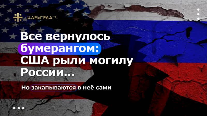 Все вернулось бумерангом США рыли могилу России Но закапываются в неё сами