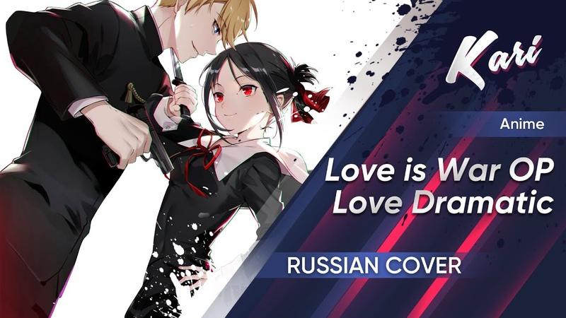 Russian version Love is War OP Love Dramatic cover by Kari MiYuki