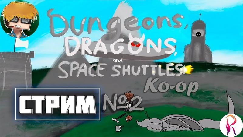 Стрим Играем на сборке DDS Данжи Драконы и КоТсмические корабли №2