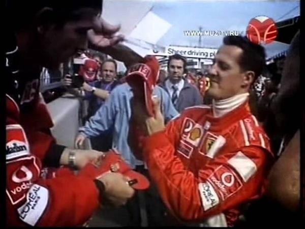 Michael Schumacher Передача богатые и знаменитые
