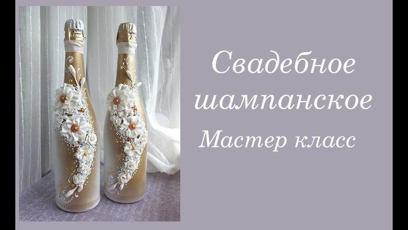 DIY свадебное шампанское в золотом цвете своими руками свадебные быки мастер класс