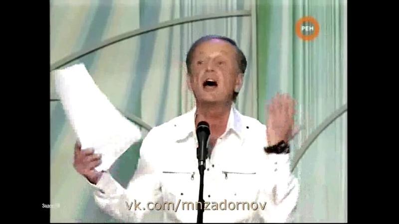 Михаил Задорнов Мифы о славянах (Концерт SMS. Гламур. Окей, 09.01.09)