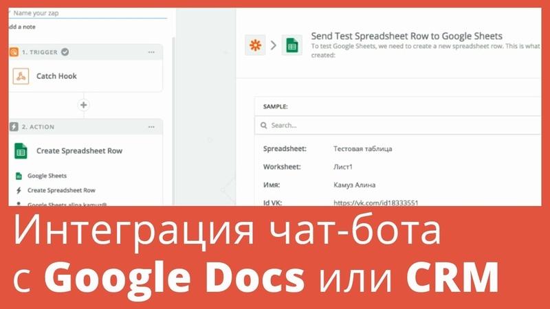 13. Интеграция чат-бота Вконтакте с Google Docs или CRM