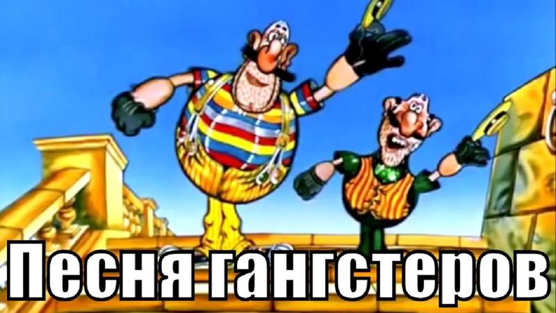 Песни из советских мультфильмов Песня гангстеров Приключения капитана Врунгеля