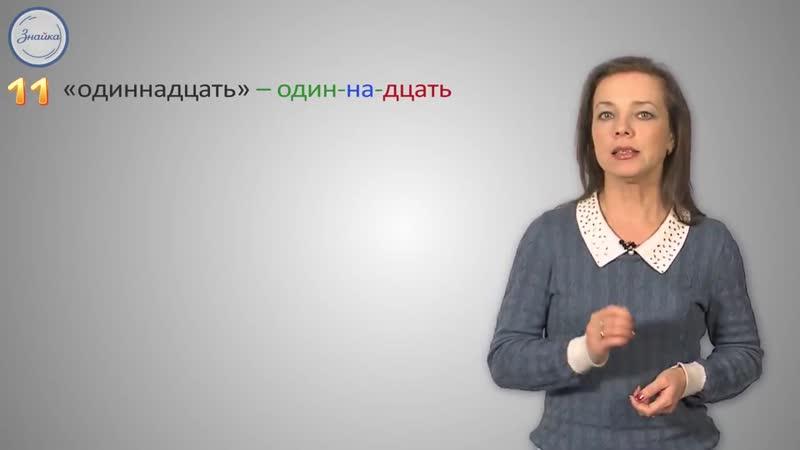 Matematika_1_Nazvanie_i_zapis_chisel_do_20.mp4