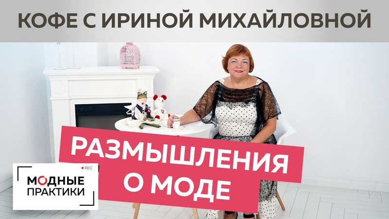 Одежда для жизни и красота линий Впечатления от поездки в Санкт Петербург Кофе с Ириной Михайловной