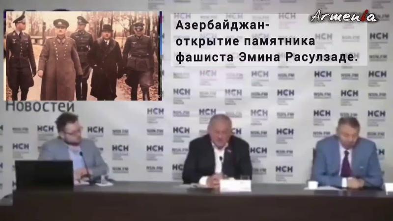 Константин Затулин об отношении к Гарегину Нжде Пресс-конференция в Москве