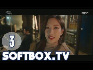 Озвучка SOFTBOX Отыщи меня в своеи памяти 03 серия