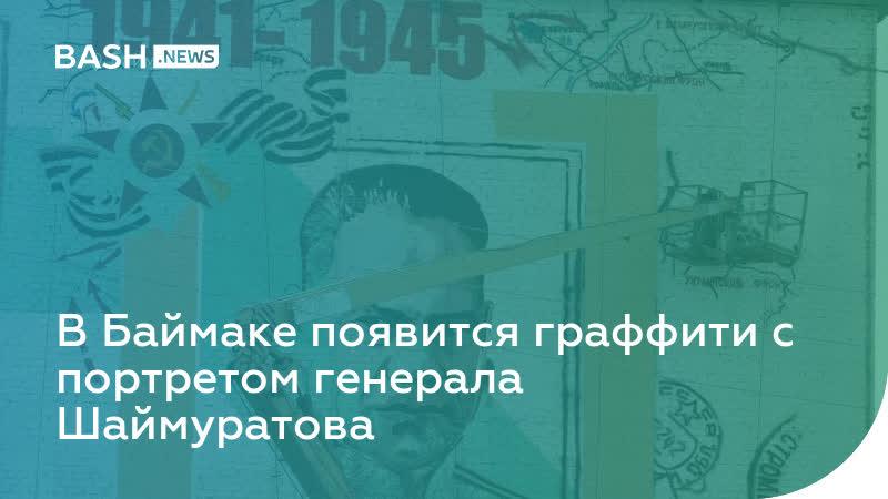 В Баймаке появится граффити с портретом генерала Шаймуратова