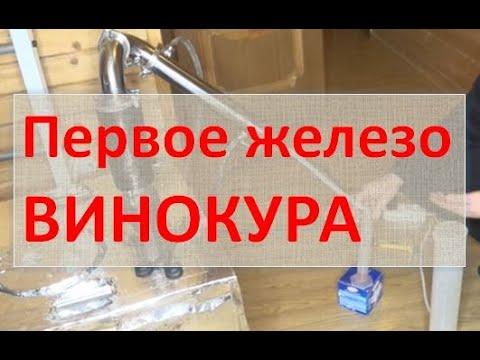 Первое железо винокура AlexeyT самогон самогоноварение для начинающих азбука винокура
