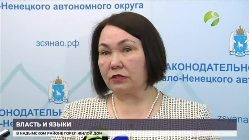 Ямальские депутаты внесли изменения в закон о родных языках КМНС.mp4